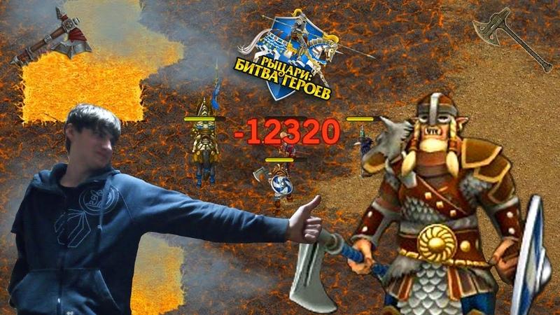 Рыцари Битва ГероевНеожиданный обзор КонунгаВолк морей стал сильнейDamage на разнос!