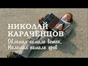 Николай Караченцов (1983). Обломал немало веток, наломал немало дров / Белые росы, 1983