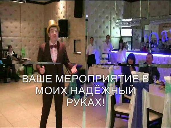 ВЕДУЩИЙ ВАШЕГО ТОРЖЕСТВА АЛЕКСЕЙ ДЕМИДОВ!Волгоград Фролово