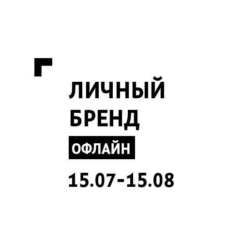 Афиша Новосибирск Курс Личный бренд//Первая Академия Маркетинга