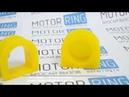 Опоры рулевой рейки старого образца желтые на ВАЗ 2108-21099, 2110-2112, 2113-2115   MotoRRing