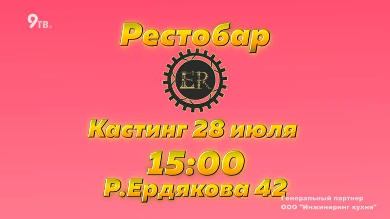 КАСТИНГ ШОПЕРЫ. TEENS 28 ИЮЛЯ 15-00