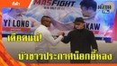 Пресс конференция 🇹🇭 Буакав Банчамек vs Йи Лонг 🇨🇳 11 марта 2019