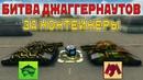 БИТВА ДЖАГГЕРНАУТОВ ЗА КОНТЕЙНЕРЫ MECTb JERRYYY VS armen5505 ЗОЛОТОЙ БАХ Juggernaut и Terminator
