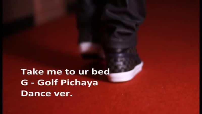 [DANCE] Take Me To Ur Bed - Golf Pichaya [HD]
