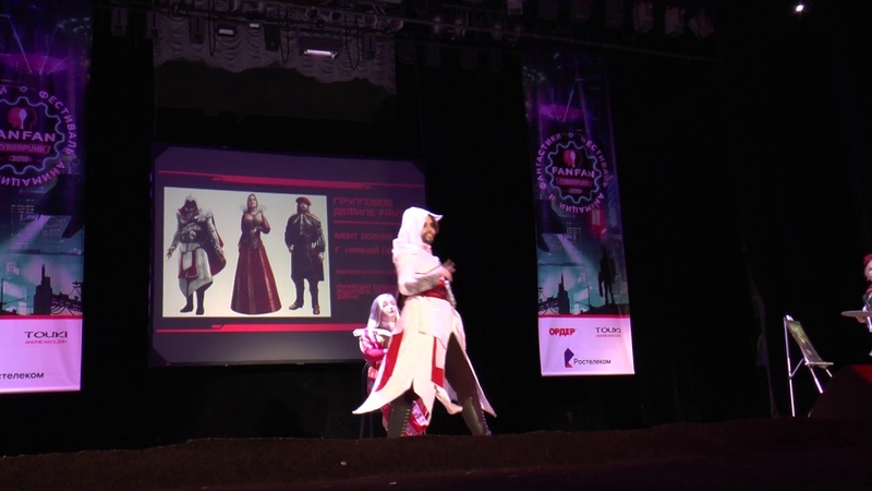 Fan Fan 2019 Night Dozhor Фэндом Assassins Creed Brotherhood г Нижний Новгород