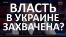 Нимченко: мы зафиксировали признаки захвата власти в Украине 07.06.19