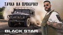 ТАЧКА на ПРОКАЧКУ для ТИМАТИ - BLACK STAR TIGER. 70 КИЛОВАТТ ЗВУКА В ВОЕННЫЙ АВТОМОБИЛЬ!