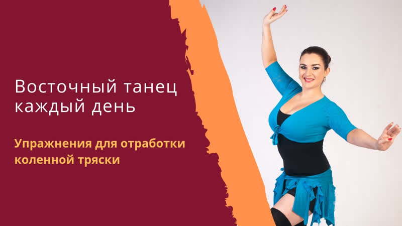 Уроки восточного танца Упражнения на отработку коленной тряски Shimmy