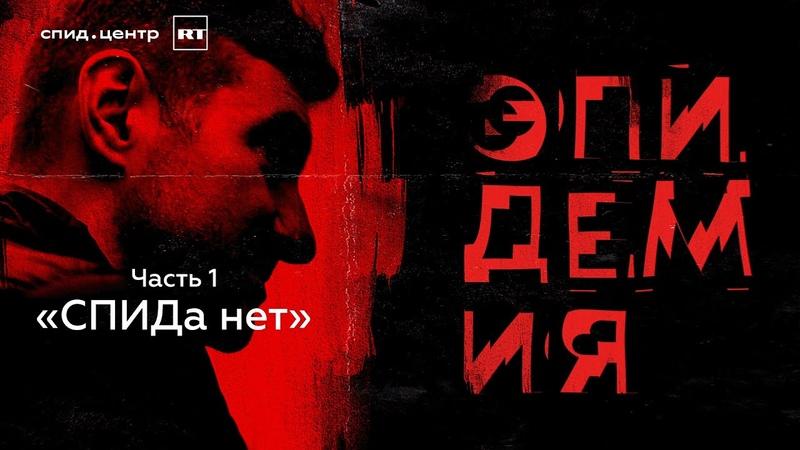 ЭПИДЕМИЯ с Антоном Красовским Часть 1 СПИДа нет