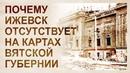 До потопа Ижевск был крупным античным городом равным границам города середины 20 века