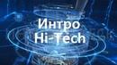 Интро Hi-tech (ОБРАЗЦЫ)