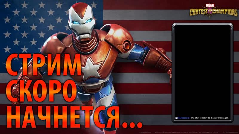 ЗАВЕРШАЮ 5 АКТ [STREAM] [Marvel Contest of Champions]
