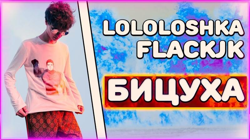LOLOLOSHKA x FLACKJK - БИЦУХА (премьера трека, клипа и тд. крч всего) ┊by Greedos┊