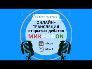 МИКрофON : дебаты молодежных объединений