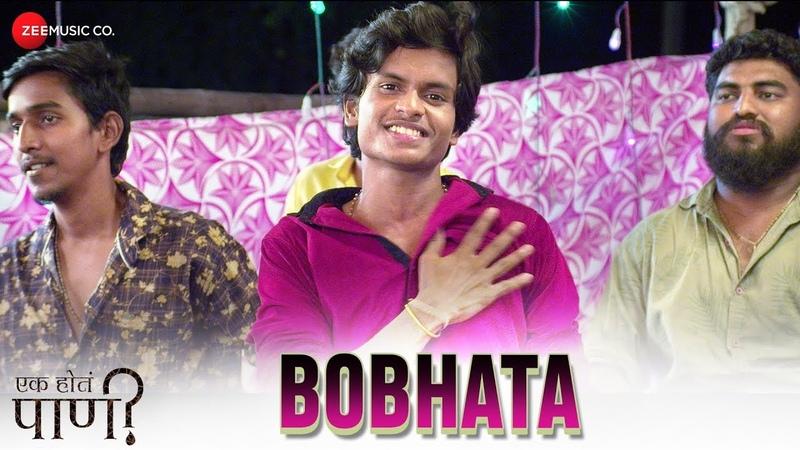 Bobhata | Ek Hota Pani | Hansraj Jagtap, Shreeya Mastekar | Rushikesh Ranade Aanandi Joshi