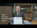 Презентация книги Брест История приграничного города