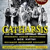 CATHARSIS в Смоленске! 25 мая (А-Клуб)