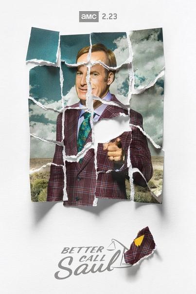 Постер пятого сезона «Лучше звоните Солу»