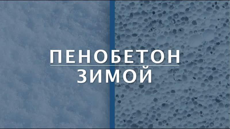 Пенобетон зимой