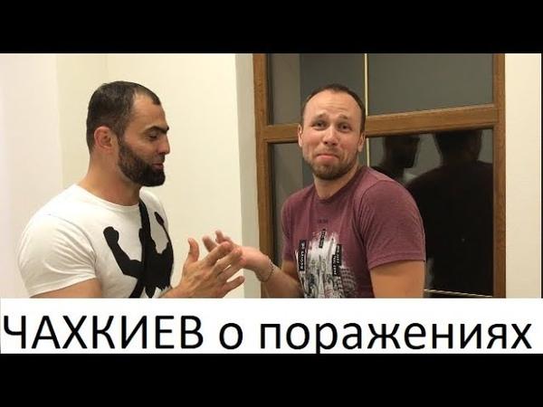 Рахим Чахкиев Поражения выбор тренера бокс