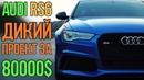 AUDI RS6: мутация за 80000$