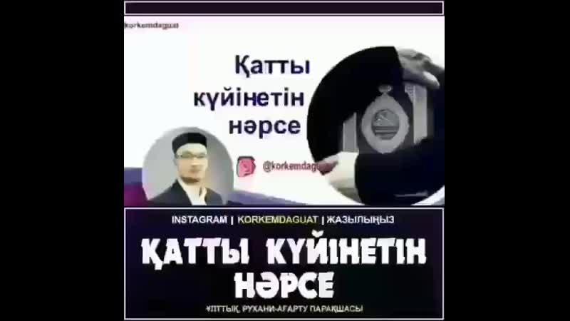 Қатты күйінетін нəрсе_ұстаз Ғазиз Ахмет