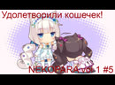 Удолетворили кошечек! (NEKOPARA vol 1 5 (без цензуры))