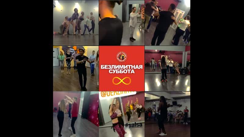 Безлимитная Суббота / Сальса, бачата, кизомба, реггетон за 999 р. @ Школа латиноамериканских танцев Держи Ритм