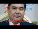 Умер призидент туркменистана Магсат Байрамов кто он Гурбангулы Бердымухамедов может жив