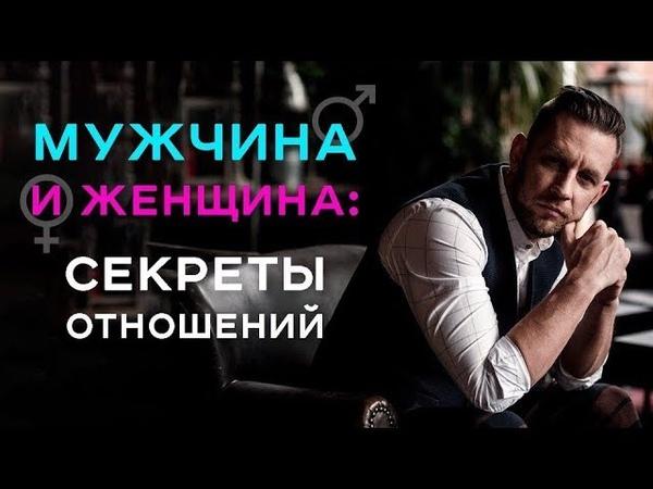 Мужчина и женщина: секреты отношений / Алексей Похабов /Арканум ТВ/серия 145