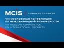 MCIS2019 Спецсессия «Северная Африка терроризм и незаконная миграция»