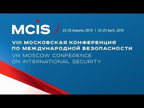 MCIS2019 Спецсессия Северная Африка терроризм и незаконная миграция