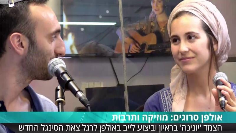 יונינה- מודה אני- מאיר אריאל | Yonina- Mode Ani- Meir Ariel