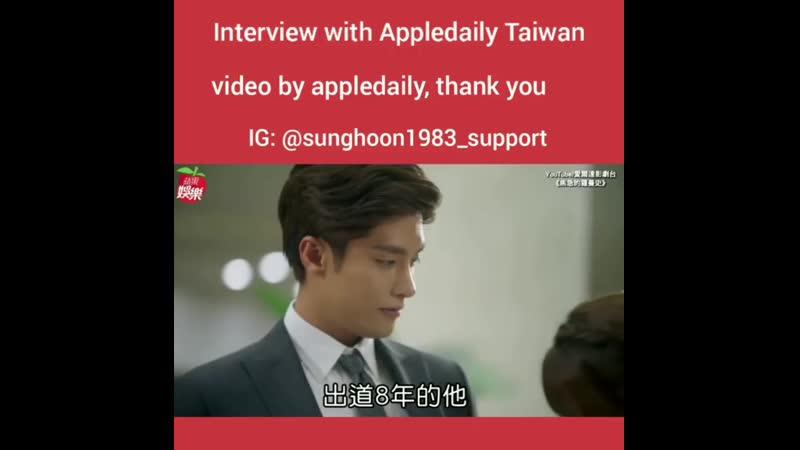 Сон Хун дал интервью для Тайваньских медиа