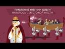 Княгиня Ольга правление крещение уроки