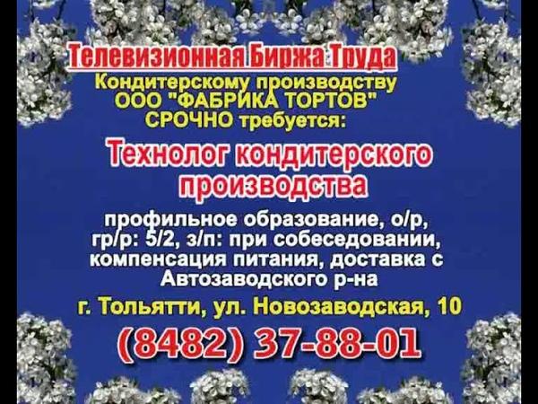 23 мая _23.50_Работа в Тольятти_Телевизионная Биржа Труда