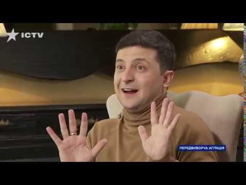 Владимир Зеленский Нулевая декларация и тюрьма за неуплату налогов Интервью ICTV