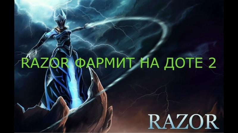 RAZOR ФАРМИТ НА ДОТЕ 2