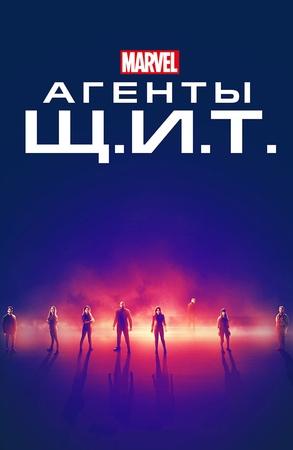 Агенты Щ.И.Т. 1 сезон 1 серия