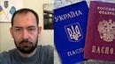Я достаю из широких штанин что лучше паспорт Украины или России