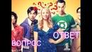 Теория Большого Взрыва ТБВ The Big Bang Theory Смешные моменты 1 Сезон Кураж Бамбей 10 вопросов