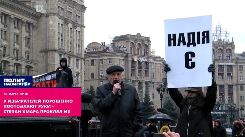 У избирателей Порошенко поотсыхают руки – Степан Хмара проклял их