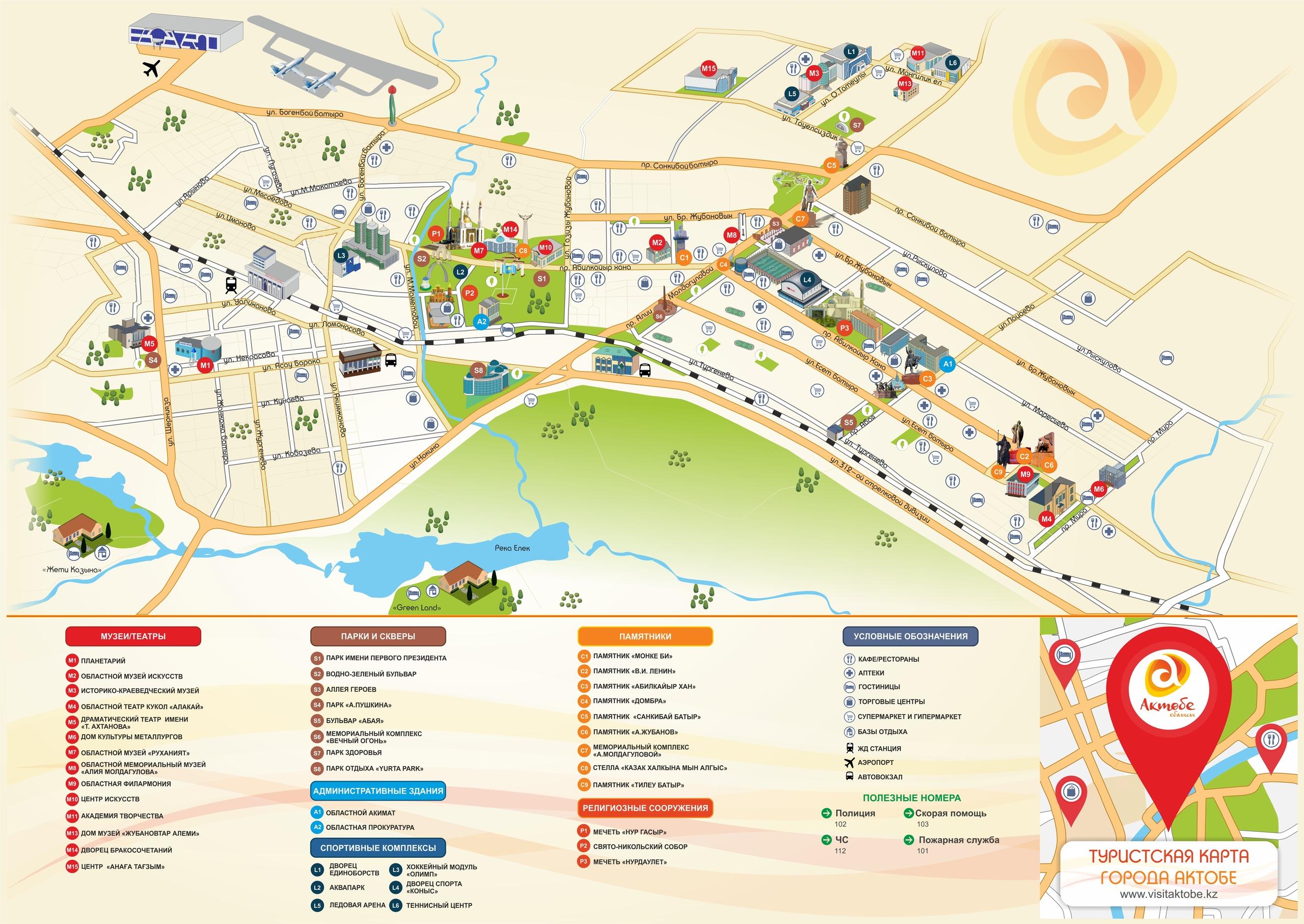 Туристская карта Актюбинской области и г.Актобе