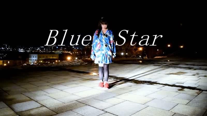 [るみなな] Blue Star 踊ってみた [六作目!] sm34739661