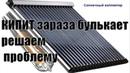 Солнечный коллектор защита от перегрева Схема СТАГНАЦИЯ уже есть видео реализации в описании