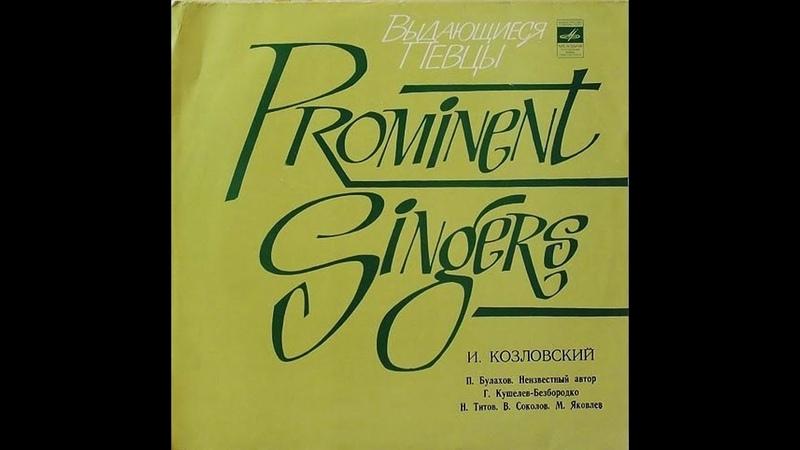 Иван Козловский - 1964 - Старинные Романсы © [LP] © Vinyl Rip
