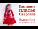 Как сшить платье Оверсайз / Детское платье Oversize своими руками DIY sewing