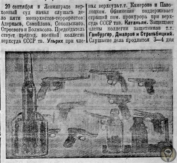 «Процесс пяти»: успех ОГПУ в борьбе с белыми террористами Летом 1927 года сотрудников ОГПУ, до этого допустивших серьезный теракт в Ленинграде, наконец ждал успех удалось изловить и наказать
