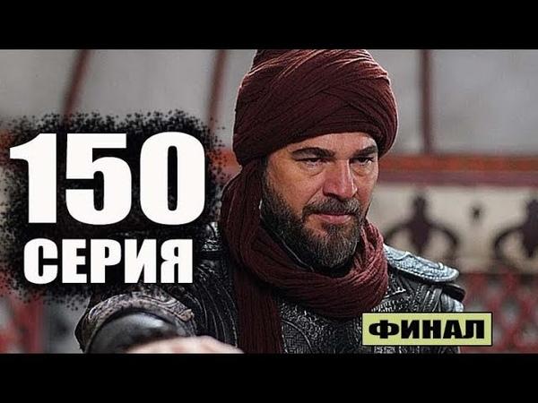 ФИНАЛ Воскресший Эртугрул 150 серия Дата выхода